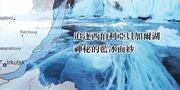 【俄羅斯】追逐西伯利亞貝加爾湖 神秘的藍冰面紗