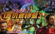 【#Nj評《復仇者聯盟3:無限之戰》】班英雄個人感情至上點保衛地球?