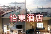 香港銅鑼灣 怡東酒店 The Excelsior 無敵海景房 舒適地點又方便 性價...