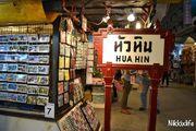 【泰國。華欣】華欣夜市:度假中的一片熱鬧
