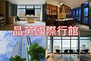 高雄星級酒店 晶英國際行館 正式營業 給旅客獨一無二的體驗!