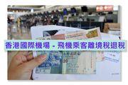 香港機場 - 香港國際機場 飛機乘客離境稅退稅