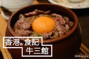 【香港。食記】牛三館:回味無窮的窩蛋雙牛蒸飯!