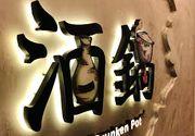 [香港美食] 超值火鍋中午餐 @ 酒鍋 (尖沙咀)