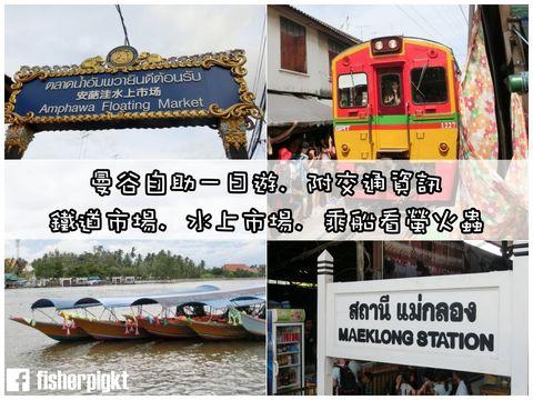 【曼谷美功鐵道及安帕瓦水上市場.自助一日遊】乘船看螢火蟲.附交通資訊
