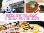 【旅遊+美食】▍2018 美食 ♥ TIRAMISU PANCAKE @ BURN SIDE ST CAF...