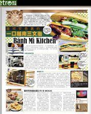 Bánh Mì Kitchen:維城窄巷裏的一口越南三文治