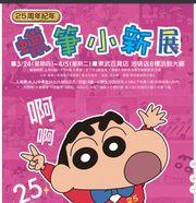 東京都東武百貨池袋店,從3月24日〜4月5日的期間,將舉辦「25周年紀念 蠟...
