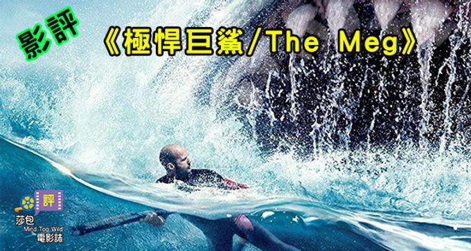 《極悍巨鯊 / The Meg》: 拜託!不要說這是B級片,它只是合家歡娛樂片