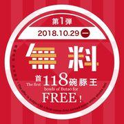 豚王 荃灣廣場分店開幕 10月29日免費送118碗拉麵!
