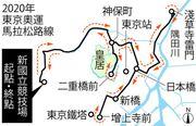 2020年東京奧運馬拉松路線正式公佈! 繞著東京名勝跑欣賞當中的風景