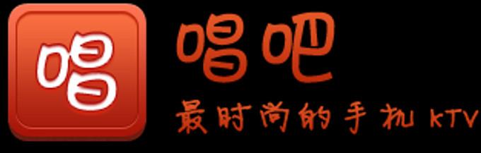 【唱吧】國內火熱的手機唱K應用程式!!!