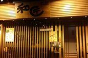 【飲食】佐敦 ● 和匠日式燒肉店 ● 燒海鮮牛肉好去處