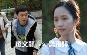 【金像獎新人大戰】凌文龍vs梁雍婷