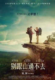 [電影] 別跟山過不去~歡笑中說真理的好電影