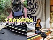 小資女的萬用包丨Tory Burch Wallet On Chain 開箱