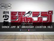 少年JUMP 50週年展第3部