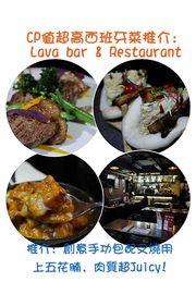 神之食事 - Lava Bar & Restaurant - 情迷西班牙