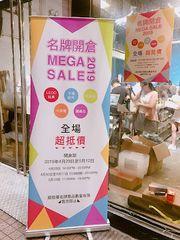 [買物] 齊來買平野! ❤ 名牌開倉 MEGA SALE 2019。全球時尚優品供應...