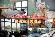 數碼港艾美酒店 le meridien cyberport 舒適放鬆的住宿 附有齊全的設...