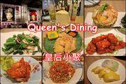 皇后小聚Queen's Dining 品嚐星級廚師 各種泰國、越南粵菜的美食