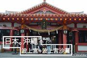 【日本。沖繩】波上宮及波上海灘:參拜神社洗滌心靈。