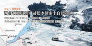 【雪兒半自助】西伯利亞貝加爾湖藍冰探索半自助8日團 (2020/2/22-29 ...