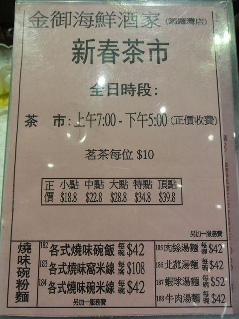 得閒飲茶:金御海鮮酒家(銅鑼灣店)