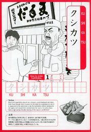 輕鬆學日文!!邊寫邊學日本發音 大阪為外國人推出學習帳本書
