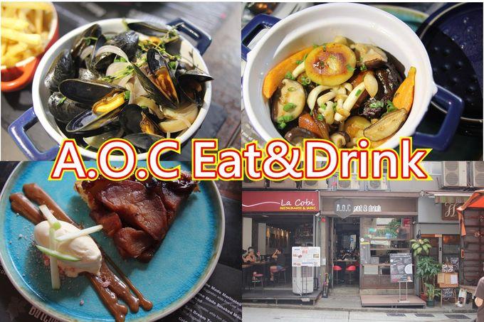 星級大廚 灣仔美食 A.O.C Eat&Drink 傳統法式酒館