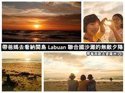 【馬來西亞】帶著兩歐去婆羅洲(四) 帶爸媽去看納閩島 Labuan 聯合國沙灘的...
