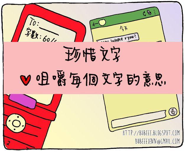 【生活】▍珍惜文字 ♥ 細味咀嚼每個文字的意思 ♥ 由 SMS 轉到 Whatsapp Messenger ▍