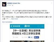 胡鴻鈞妙論學生自殺,遭網民負皮:「削面削埋個腦呀你?」