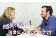 【有片】問了這36個問題,可以令你跟陌生人有相戀機會!