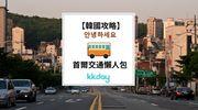 【韓國攻略】首爾交通懶人包