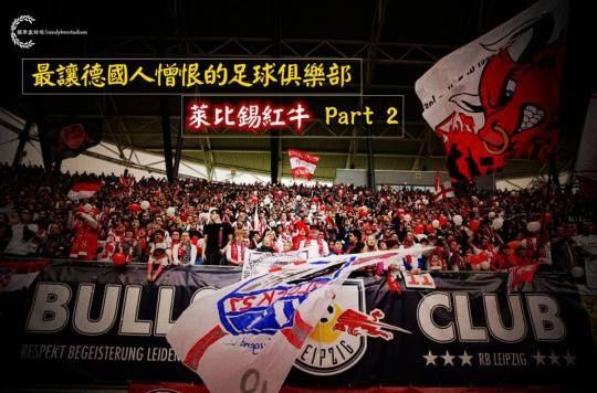 『專欄』最讓德國人憎恨的足球俱樂部;萊比錫紅牛 Part 2
