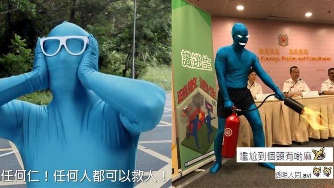 【公關災難】消防處力推吉祥物「任何仁」,網民狂嘲:激似AV透明人間