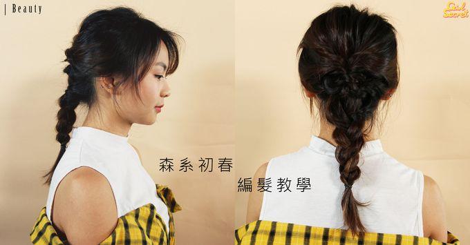 【快速編髮教室】森系初春唯美編髮 5個步驟手殘女一分鐘學懂