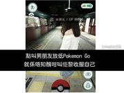 點叫男朋友放低Pokemon Go?