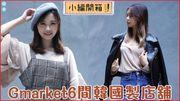 【小編開箱】Gmarket韓國製造店舖推薦 針織/皮褸/牛仔褲/紳士鞋/高跟鞋(有片)