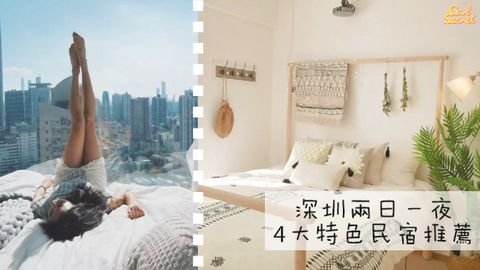 【深圳兩日一夜】4大特色民宿推薦 摩洛哥風格/簡約黑白/網紅打卡