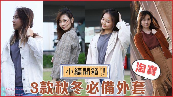 【小編開箱】(有片)3大淘寶秋冬必備外套 大衣/針織/牛仔褸