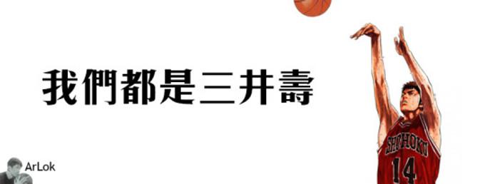 我們都是三井壽