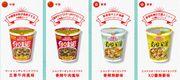 合味道世界杯麵口味選舉,香港2款口味入圍!