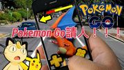 Pokemon Go 請人!想知最新消息?衝呀!