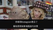 你係咪Instagram老公?女朋友掛住影相點算?