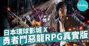 日本環球影城 X 勇者鬥惡龍RPG真實版