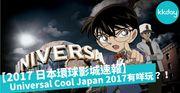 【2017 日本環球影城速報】Universal Cool Japan 2017有咩玩?!