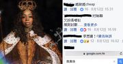 King Jer賣廣告被一面倒圍插,網民留言:「越做越cheap」