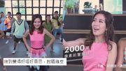 【攞你命三千】「同關家姐有得揮!」,唐詩詠新廣告娘味極濃
